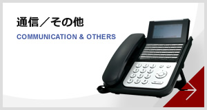 通信/その他COMMUNICATION & OTHERS