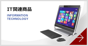 IT関連商品 INFORMATION TECHNOLOGY